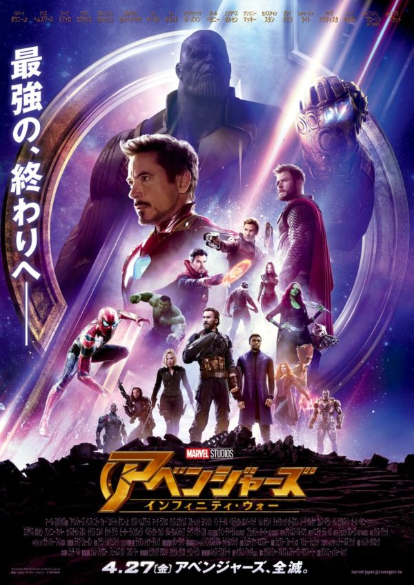 Infinity-War-intl-poster-8-600x848.jpg